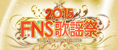 2015FNS歌謡祭