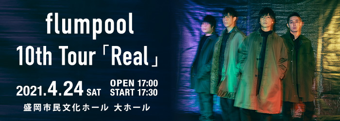 flumpool 10th Tour 「Real」